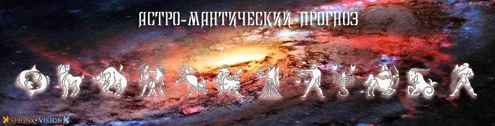 астро 101 гороскоп на сегодня