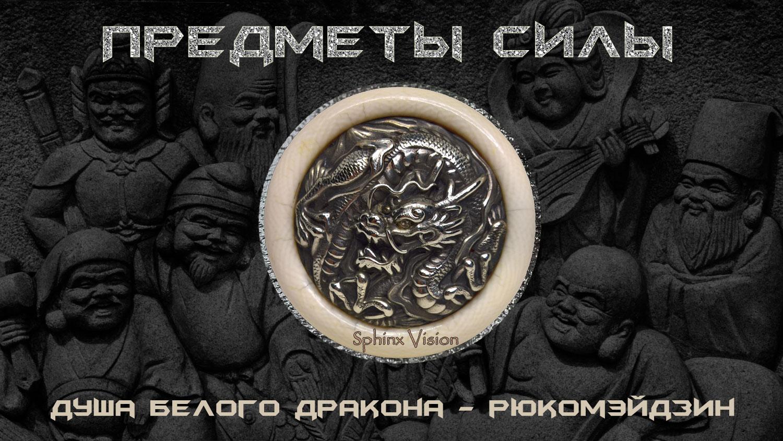 Sphinxvision Rukomeidyin