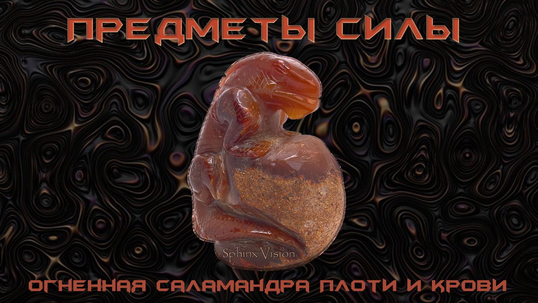 Sphinxvision Salamandra